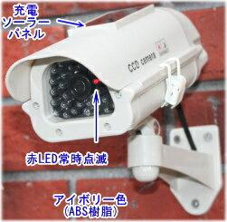 【SA-50562】 ダミ−防犯カメラ(ソーラー充電式バッテリー内蔵/屋外防雨仕様)LED点滅 ダミーカメラ(アイボリー)