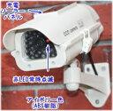 【SA-50562】 ダミ−防犯カメラ・監視カメラ ソーラー充電式バッテリー内蔵 屋外防雨仕様 ダミーカメラ(アイボリー)