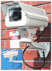 【SA-50842】 防犯高級ダミーカメラ /屋外防雨仕様ダミ−カメラ 点滅式/3C2Vコード500mm付(予告なく変更になる場合があります)