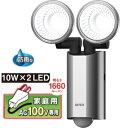 【SA-50760s】 屋外防雨形センサーライト 高輝度あかるい10WLEDx2球式 (AC100Vタイプ...