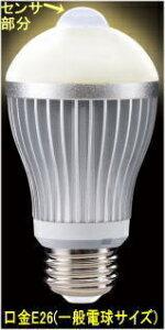 【SA-50152】 電球色 AC100V 口金E26(一般電球サイズ)電球型LEDセンサーライト