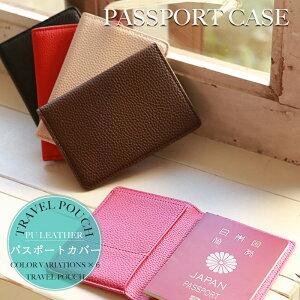 パスポートケース おしゃれ パスポートカバー トラベルポーチ カードケース 薄い コンパクト 海外旅行 セキュリティポーチ 通帳 手帳 マルチケース 貴重品 ケース 旅行 トラベル 出張 レジ