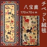 チベット絨毯/チベタンラグ/吉祥/八宝鹿/55×170cm/民芸【送料無料】