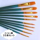 【10本セット】ナイロン筆/水彩/油絵/トールペイント/塗装