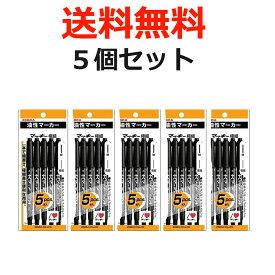 お得な5個セット ゼブラ マッキー 油性ペン 極細 黒 5本 P-MO-120-MC-BK5【代引不可】ポスト投函