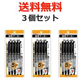 お得な3個セット ゼブラ マッキー 油性ペン 極細 黒 5本 P-MO-120-MC-BK5【代引不可】ポスト投函