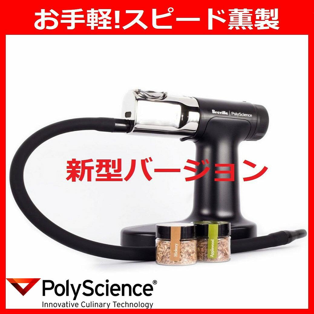 【新型モデル!スモークチップ&日本語説明書付】ポリサイエンス スモーカー 燻製用ハンドヘルド・スモーキングガンプロ スピード燻製器