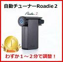 【楽天1獲得!自動でチューニングをしてくれる】オートチューナー Roade 2(ローディー2) 国内正規代理店商品 1年保証 …