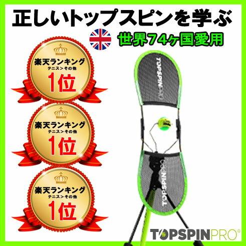 【楽天1位獲得】世界ランカーも認めた【1日2分でトップスピンを学ぶ】TopspinPro(トップスピンプロ) 世界74ヶ国で使用 テニス練習器具 テニス練習 テニストレーニング テニスフォーム