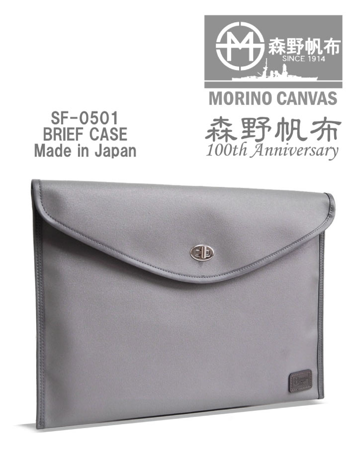 【森野帆布】SF-0501 書類ケース クラッチバッグ 森野帆布 送料無料 帆布 ブリーフケース 日本製