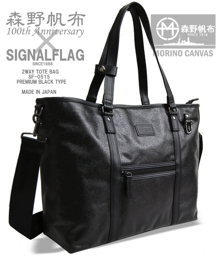 ビジネスバッグ メンズ SF-0515「森野帆布」×「SIGNALFLAG」 SF-0515 /2WAYトートバッグ 日本製 MADE IN JAPAN 帆布 キャンバス A4 防水 iPad 【送料無料】 ギフト プレゼント メンズ 男性