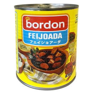大容量 bordon(ボルドン) ポーク フェイジョアーダ 830g