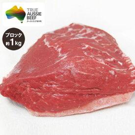 イチボ肉(ランプ肉) ピッカーニャ ブロック 1kg (ミドルグレイン、ロンググレイン) 冷蔵 赤身肉 オージービーフ いちぼ肉