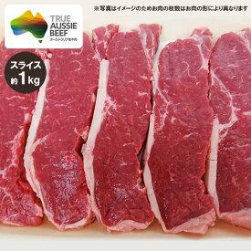 イチボ肉(ランプ肉) ピッカーニャ スライス 約1kg (ミドルグレイン、ロンググレイン) 冷蔵 赤身肉 オージービーフ いちぼ肉
