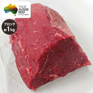 牛もも肉(ランプ肉) ブロック 約1kg (ミドルグレイン、ロンググレイン) 冷蔵 赤身肉 オージービーフ
