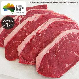 牛もも肉(ランプ肉) スライス(1.5cm) 1kg (ミドルグレイン、ロンググレイン) 冷蔵 赤身肉 オージービーフ