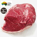 牛もも肉(ランプ肉) ブロック 2kg (ミドルグレイン、ロンググレイン) 冷蔵 赤身肉 オージービーフ