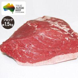 イチボ肉(ランプ肉) ピッカーニャ ブロック 1.5kg (ミドルグレイン、ロンググレイン) 冷蔵 赤身肉 オージービーフ いちぼ肉