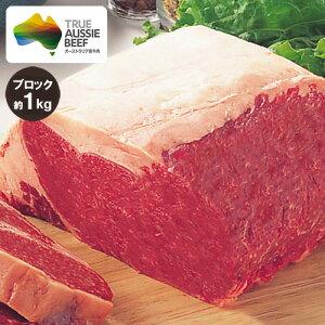 サーロイン ブロック 約1kg (ショートグレイン) 豪州産 オージービーフ 冷蔵 赤身肉 牛肉