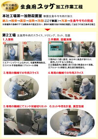 冷凍黒毛和牛ユッケ50g生食牛肉(北海道産)真空