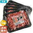 5個セット冷凍黒毛和牛ユッケ50g生食牛肉(北海道産)真空