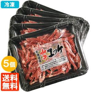 【送料無料・5個セット】冷凍 和牛ユッケ 50g×5個 生食牛肉 黒毛和牛(北海道産) 真空 ※タレなし