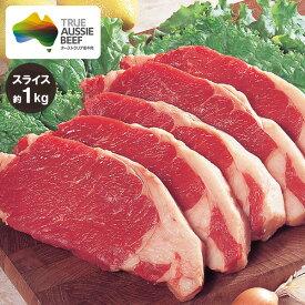 サーロイン スライス (5〜7枚) 1kg (ショートグレイン) 豪州産 オージービーフ 冷蔵 赤身肉 牛肉