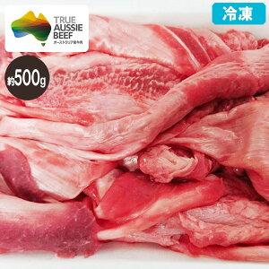 【冷凍】牛スジ 約500g 豪州産 オージービーフ 赤身肉 牛肉