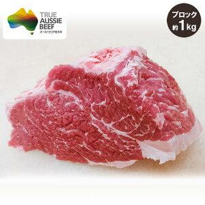 牛バラ ブロック 約1kg 特選豪州産(オーストラリア産) オージービーフ 冷蔵 赤身肉 牛肉