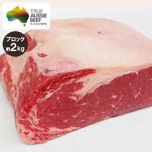 サーロイン ブロック 約2kg (ショートグレイン) 豪州産 オージービーフ 冷蔵 赤身肉 牛肉