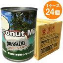 【1ケース】無添加 ココナッツミルク タイ産 缶詰 400ml×24個