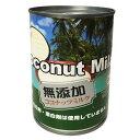 無添加 ココナッツミルク タイ産 缶詰 400ml