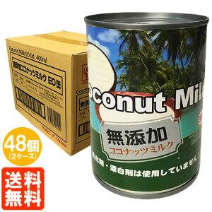 【2ケース・送料無料】無添加 ココナッツミルク タイ産 缶詰 400ml×48個