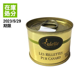 Valette アヒルのリエット 65g フランス産 加熱食肉製品(包装後加熱) ※2023/5/29期限