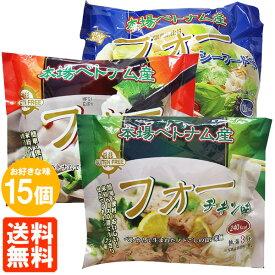 【15個セット・送料無料】インターフレッシュ ベトナム産 フォー 袋麺 60g×15個 インスタント