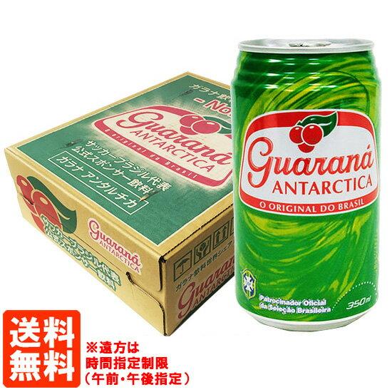 【送料無料】ガラナアンタルチカ(炭酸飲料)350ml×1ケース(24缶入り) アンタルチカ ガラナ【あす楽】