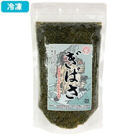 【冷凍】ぎばさ(アカモク) 湯通し 200g 三高水産