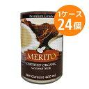 【1ケース・送料無料】 メリトー 有機ココナッツミルク MERITO タイ産 缶詰 400ml×24個