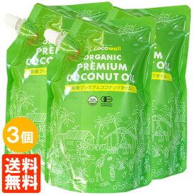 【送料無料・3袋セット】プレミアム ココナッツオイル ココウェル 460g(500ml)×3袋 食用油 cocowell あす楽