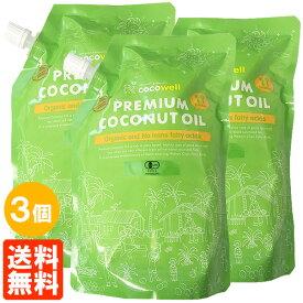 【送料無料・3袋セット】プレミアム ココナッツオイル ココウェル 460g(500ml)×3袋 食用油 cocowell