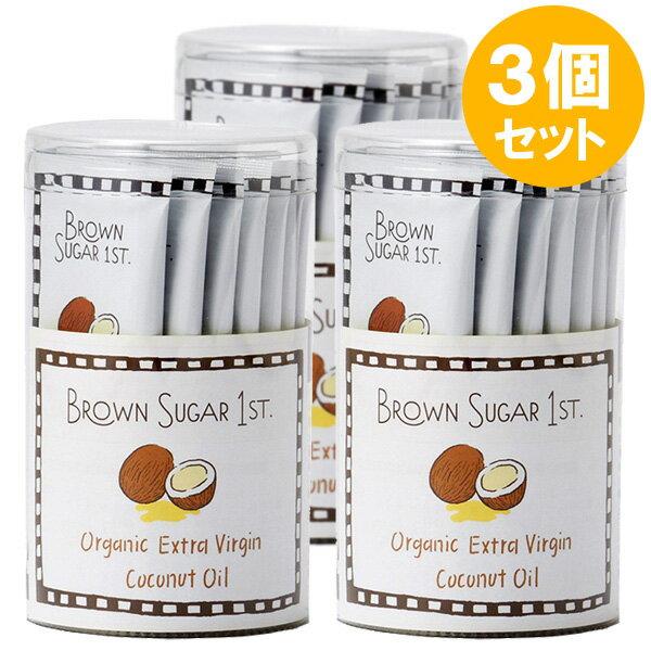 【3個セット】個包装タイプ ブラウンシュガーファースト 有機エキストラヴァージン ココナッツオイル 80g(5g×16袋)×3個