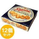 【12個セット】やおきん ダニサ バタークッキー 90g×12個 Danisa TRADITIONAL BUTTER COOKIES