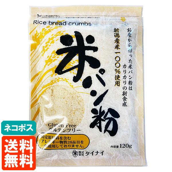 【送料無料・メール便】タイナイ 米パン粉 120g 新潟産コシヒカリ100%使用