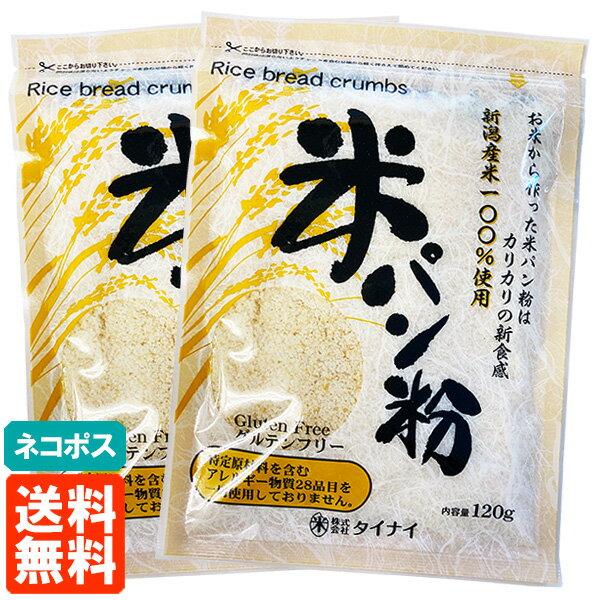 【2袋セット・送料無料】タイナイ 米パン粉 120g×2袋 新潟産コシヒカリ100%使用【メール便】
