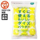 【送料無料・メール便】富士食糧 すぐに使えるおいしいダイズパウダー 200g ※2020/1/26期限
