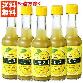 【5本セット・送料無料※遠方除く】 レモスコ 60g×5本 瀬戸内レモン農園