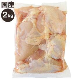 国産 鶏むね肉 2kg 鶏肉 鶏むね とりむね 冷蔵