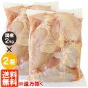 【2個セット・送料無料※遠方除く】国産 鶏むね肉 2kg×2個 鶏肉 鶏むね とりむね 冷蔵