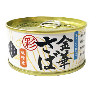 金華さば 味噌(みそ)煮 彩 さば缶 170g(固形量110g) 木の屋石巻水産 鯖缶