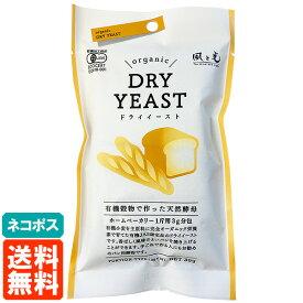 【送料無料・メール便】風と光 ドライイースト 30g (3g×10袋) 有機穀物で作った天然酵母 DRY YEAST